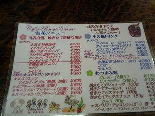 ビバーチェお品がき(喫茶部門)