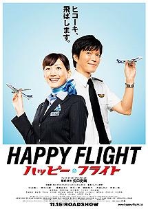Happyflight3