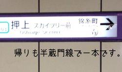 半蔵門線駅