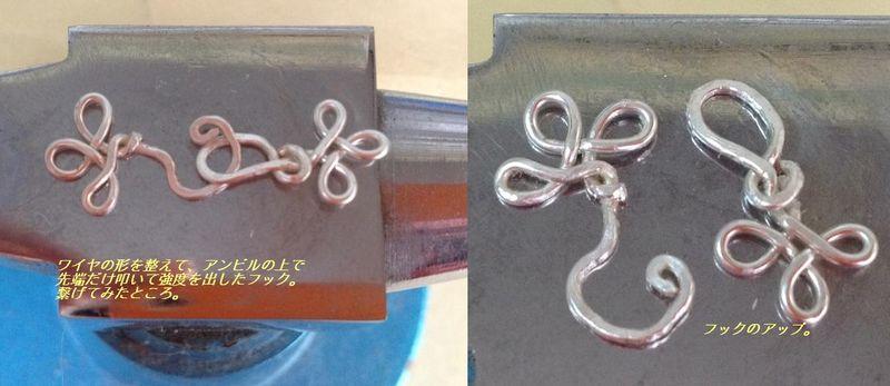 20130806 hooks for yumiko
