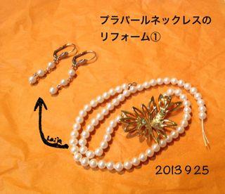 20130926下村さんネックレスリフォーム2