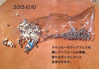 20131013tazukobefore