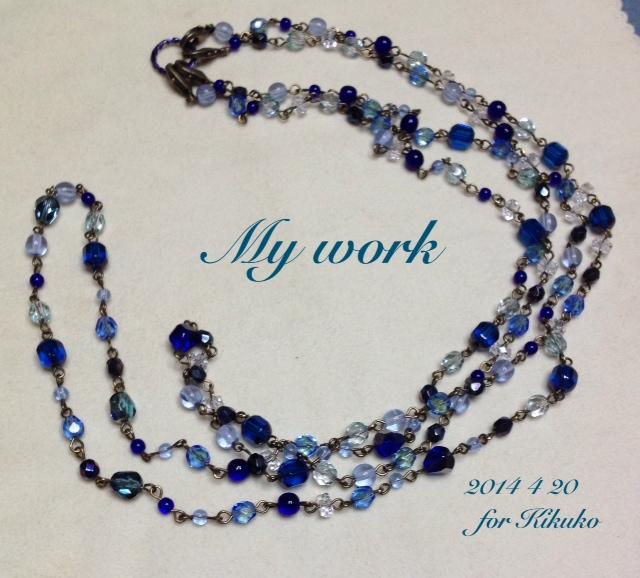 20140420水谷喜久子さん用ブルー系チェコビーズロングネックレス